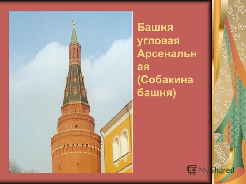 Башня угловая Арсенальн ая (Собакина башня)