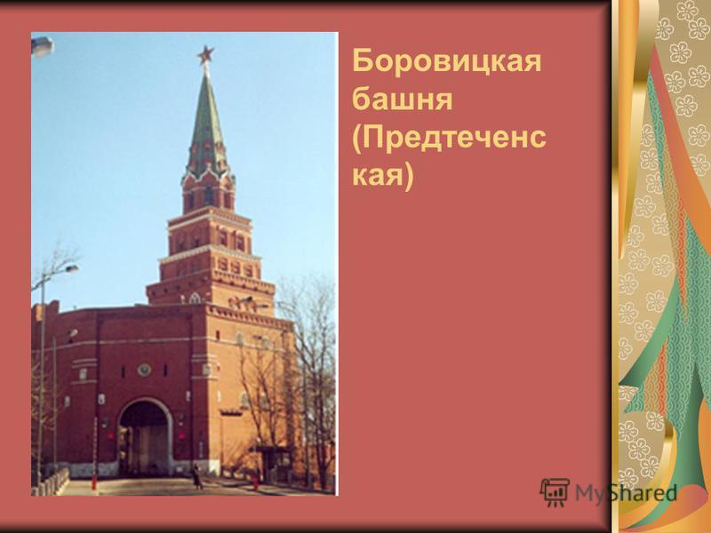 Боровицкая башня (Предтеченс кая)
