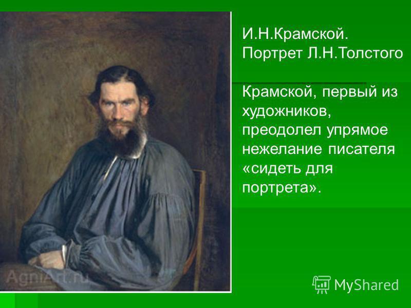 И.Н.Крамской. Портрет Л.Н.Толстого Крамской, первый из художников, преодолел упрямое нежелание писателя «сидеть для портрета».