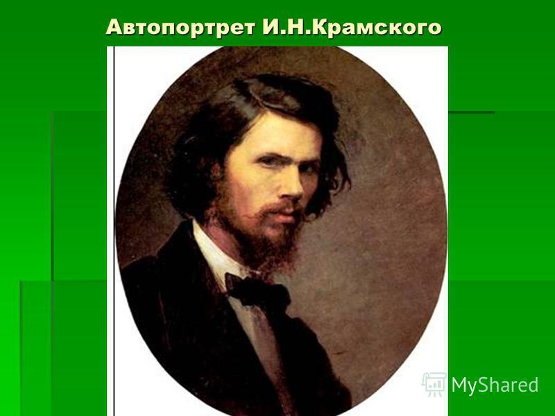 Автопортрет И.Н.Крамского