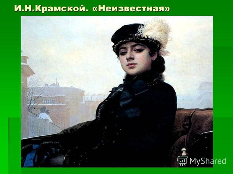 И.Н.Крамской. «Неизвестная»