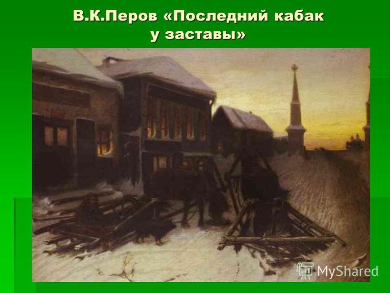 В.К.Перов «Последний кабак у заставы»