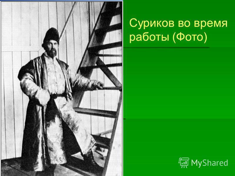 Суриков во время работы (Фото)