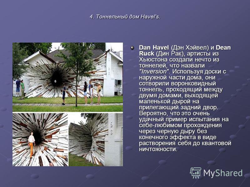 4. Тоннельный дом Havel's. Dan Havel (Дэн Хэйвел) и Dean Ruck (Дин Рак), артисты из Хьюстона создали нечто из тоннелей, что назвали