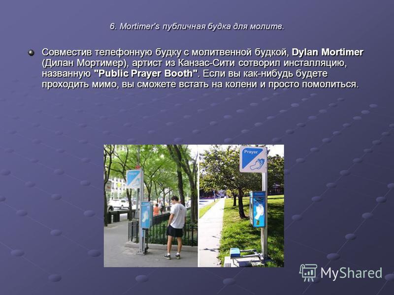 6. Mortimer's публичная будка для молитв. Совместив телефонную будку с молитвенной будкой, Dylan Mortimer (Дилан Мортимер), артист из Канзас-Сити сотворил инсталляцию, названную