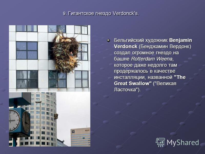 9. Гигантское гнездо Verdonck's. Бельгийский художник Benjamin Verdonck (Бенджамин Вердонк) создал огромное гнездо на башне Rotterdam Weena, которое даже недолго там продержалось в качестве инсталляции, названной