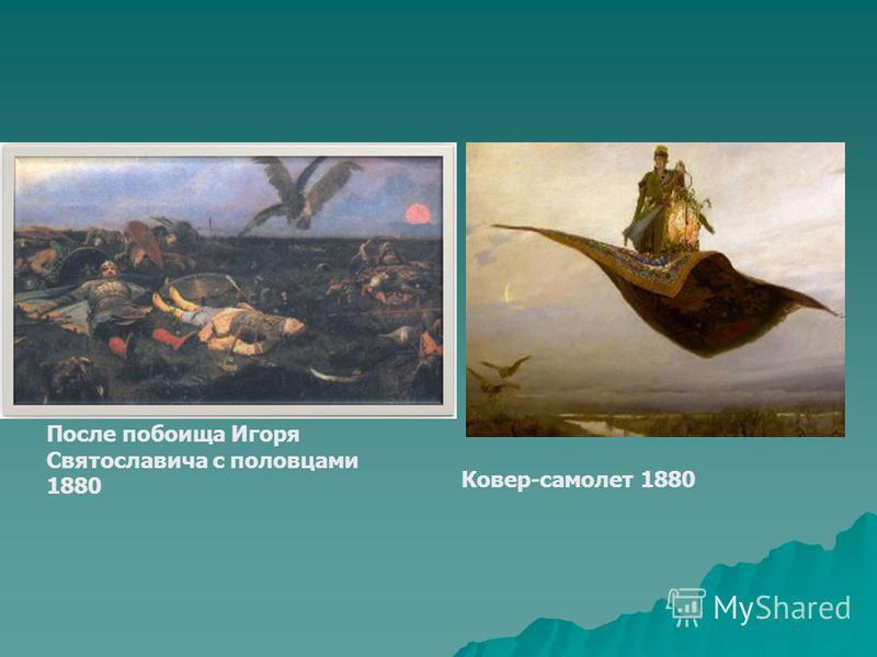 После побоища Игоря Святославича с половцами 1880 Ковер-самолет 1880