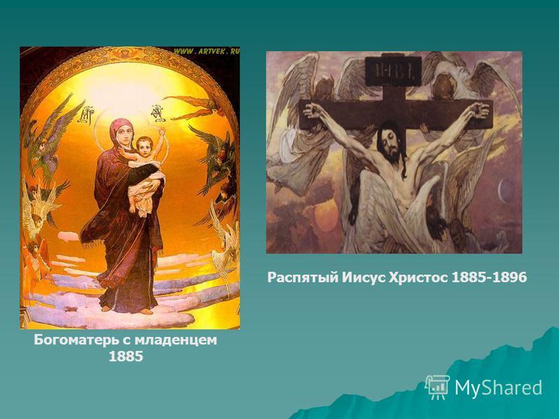 Богоматерь с младенцем 1885 Распятый Иисус Христос 1885-1896