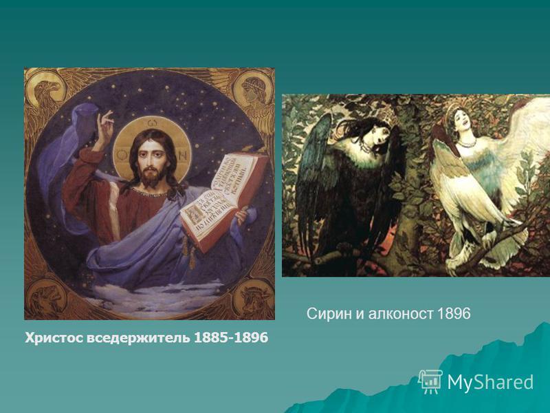 Христос вседержитель 1885-1896 Сирин и алконост 1896