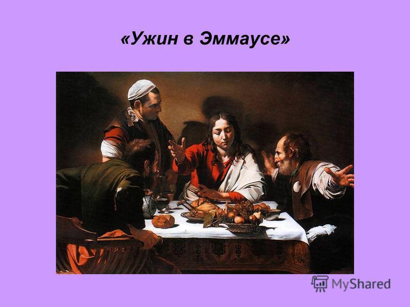 «Ужин в Эммаусе»