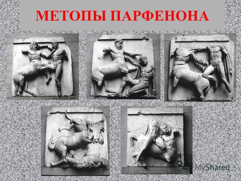 МЕТОПЫ ПАРФЕНОНА