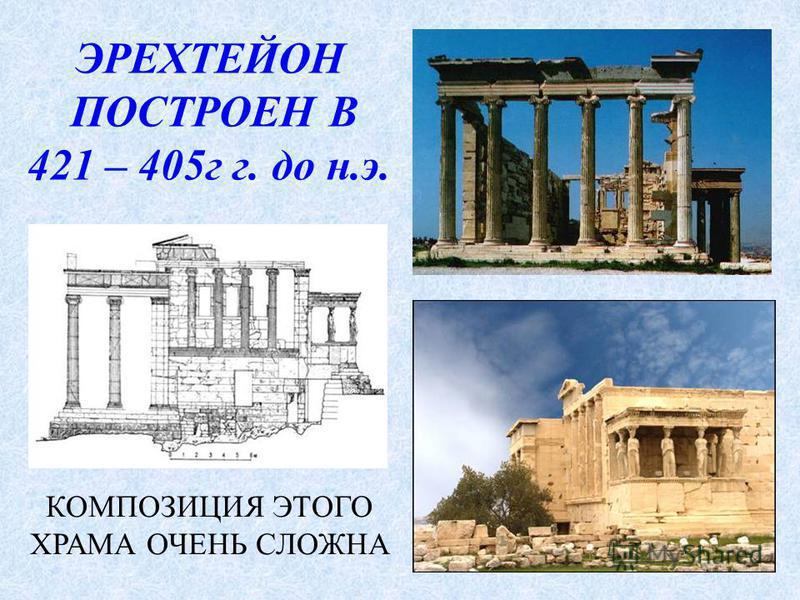 ЭРЕХТЕЙОН ПОСТРОЕН В 421 – 405 г г. до н.э. КОМПОЗИЦИЯ ЭТОГО ХРАМА ОЧЕНЬ СЛОЖНА