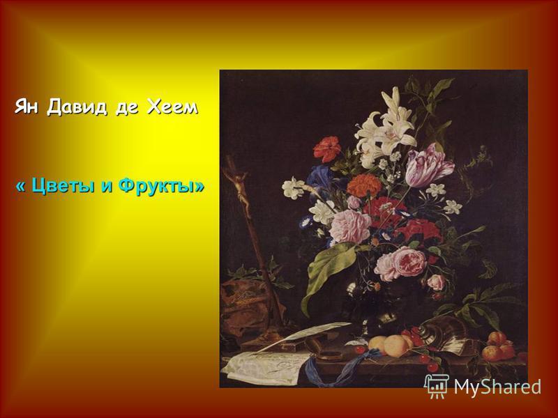 Ян Давид де Хеем « Цветы и Фрукты»