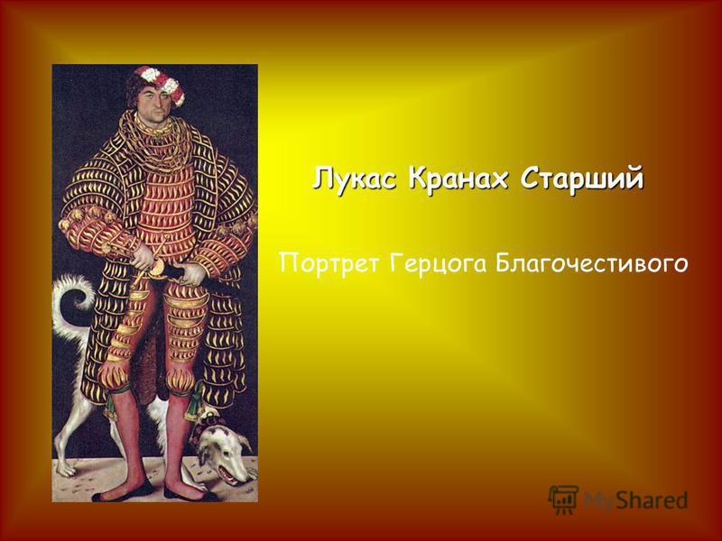 Портрет Герцога Благочестивого Лукас Кранах Старший