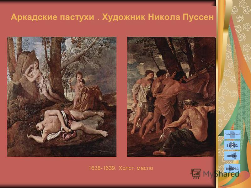 Аркадские пастухи. Художник Никола Пуссен 1638-1639. Холст, масло вперед назад выход содержание