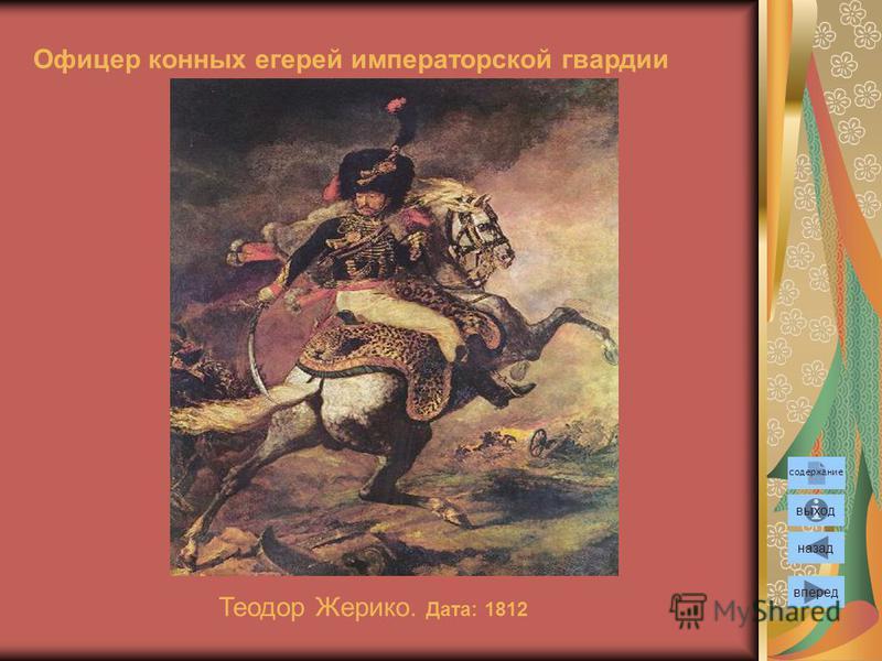 Офицер конных егерей императорской гвардии Теодор Жерико. Дата: 1812 вперед назад выход содержание