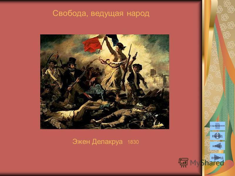 Свобода, ведущая народ Эжен Делакруа 1830 вперед назад выход содержание