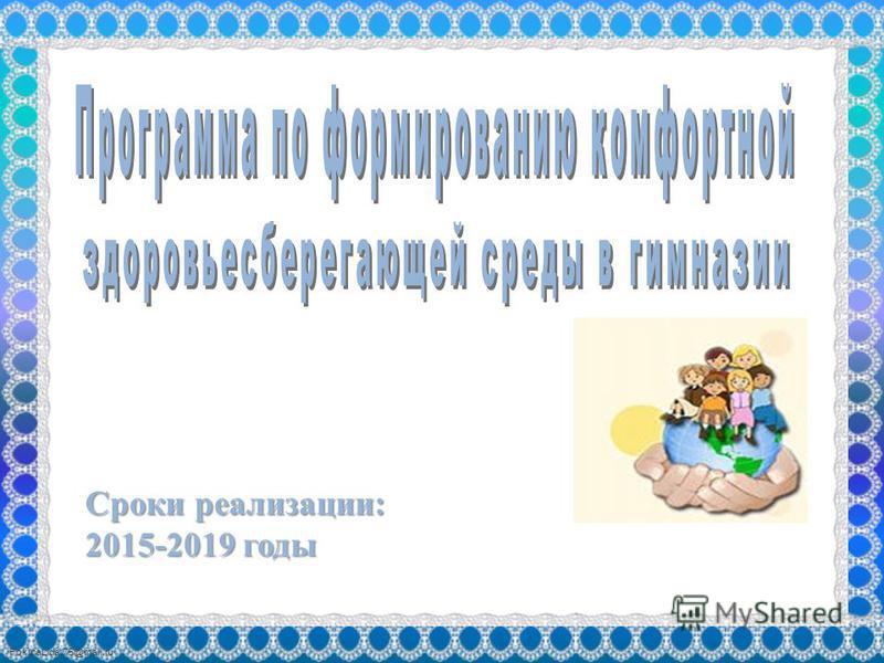 FokinaLida.75@mail.ru Сроки реализации: 2015-2019 годы