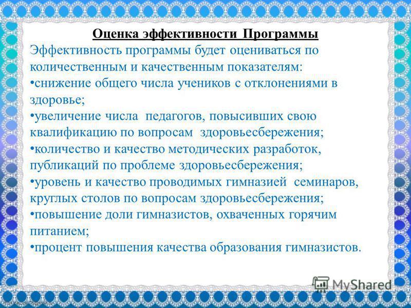FokinaLida.75@mail.ru Оценка эффективности Программы Эффективность программы будет оцениваться по количественным и качественным показателям: снижение общего числа учеников с отклонениями в здоровье; увеличение числа педагогов, повысивших свою квалифи