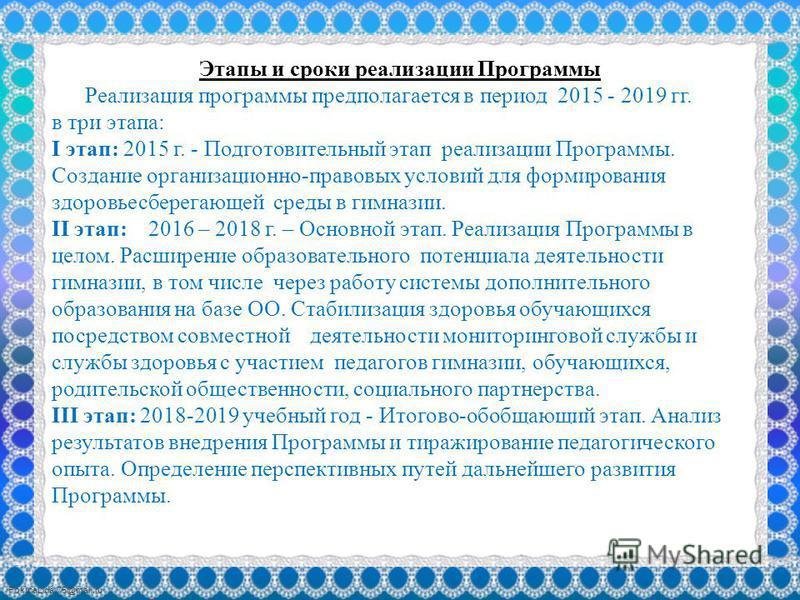 FokinaLida.75@mail.ru Этапы и сроки реализации Программы Реализация программы предполагается в период 2015 - 2019 гг. в три этапа: I этап: 2015 г. - Подготовительный этап реализации Программы. Создание организационно-правовых условий для формирования