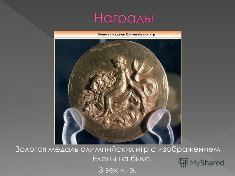 Гонки на колесницах. Рисунок на древнегреческой вазе. 5 век до н. э.