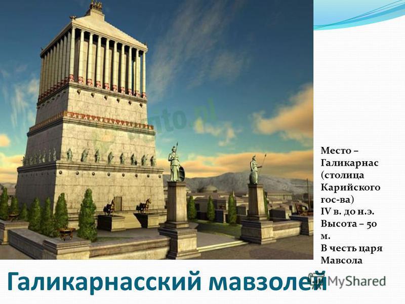 Галикарнасский мавзолей Место – Галикарнас (столица Карийского гос-ва) IV в. до н.э. Высота – 50 м. В честь царя Мавсола