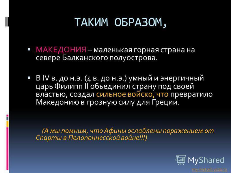 Царь Филипп (исторические источники) Вот что писали современники о Филиппе Втором Македонском: Греческий оратор Демосфен о Филиппе Македонском Греческий оратор Демосфен о Филиппе Македонском Прежде лакедемоняне в течение четырёх или пяти месяцев, как