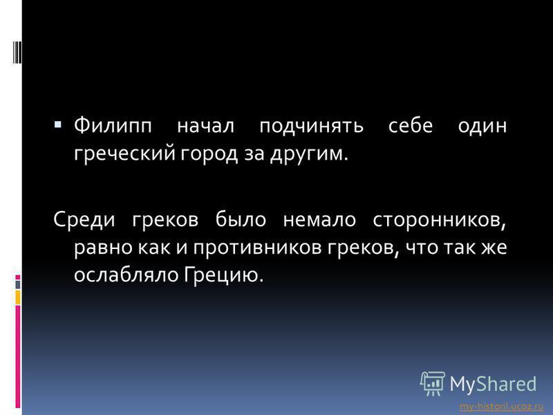 Внутренние греческие противоречия и раздоры (главным образом, Пелопоннесская война), были выгодны для Филиппа II. Он решил захватить Грецию!!! my-historil.ucoz.ru