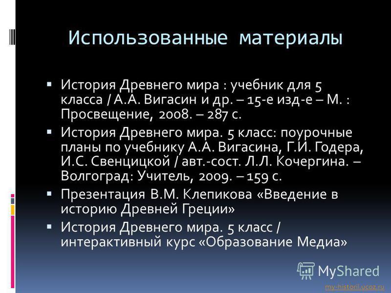 СПАСИБО ЗА ВНИМАНИЕ! ЗАДАЙ ВОПРОСЫ УЧИТЕЛЮ, ЕСЛИ ТЕБЕ БЫЛО ЧТО-ТО НЕПОНЯТНО! (можешь писать в форму Обратной связи на сайте http://my-historyl.ucoz.ru/index/0-3 ) http://my-historyl.ucoz.ru/index/0-3 РАССКАЖИ РОДИТЕЛЯМ И ОДНОКЛАССНИКАМ, ЧТО НОВОГО ТЫ
