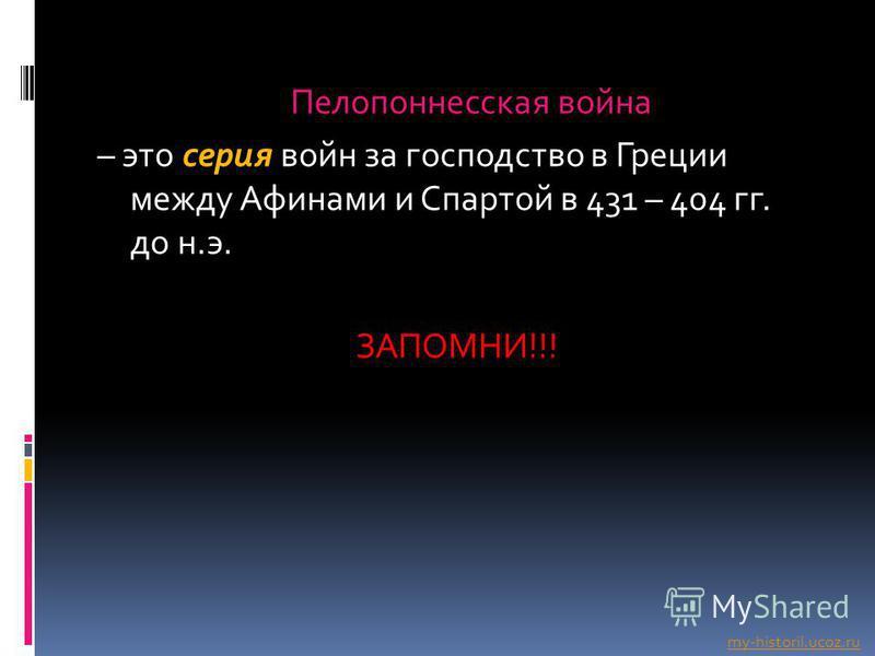 Два противоборствующих лагеря за господство над всей Грецией Афины Спарта Афины (Средняя Греция) Спарта(Южная Греция) Афинский морской союз Пелопоннесский союз СОПЕРНИЧЕСТВО Пелопонесская война (431 – 404 гг. до н.э.) (431 – 404 гг. до н.э.) my-histo