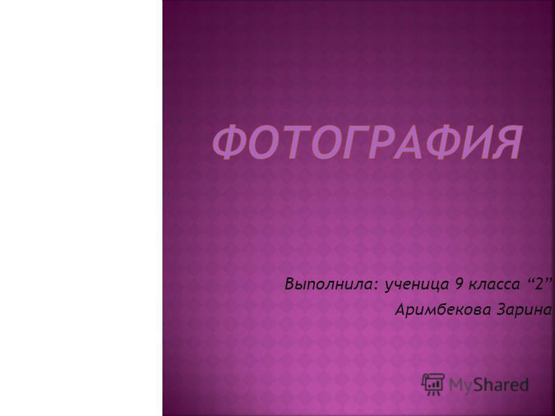 Выполнила: ученица 9 класса 2 Аримбекова Зарина