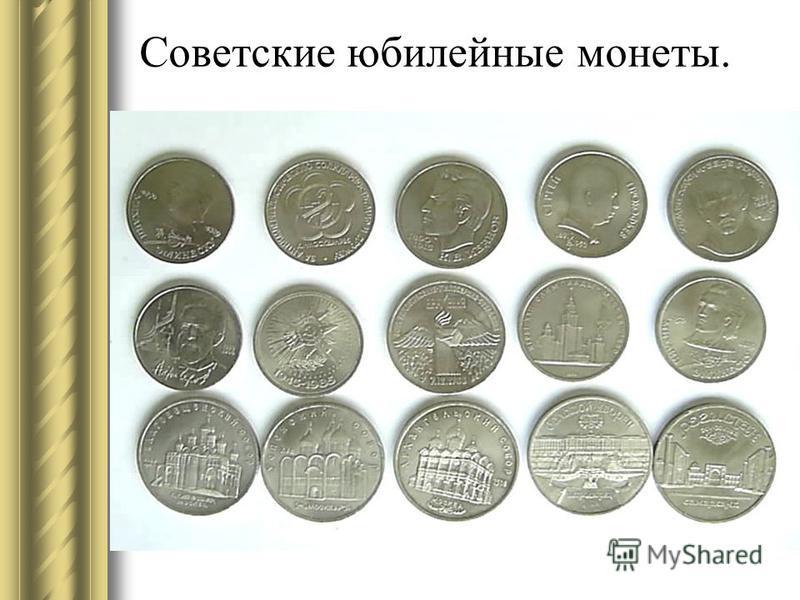 Советские юбилейные монеты.