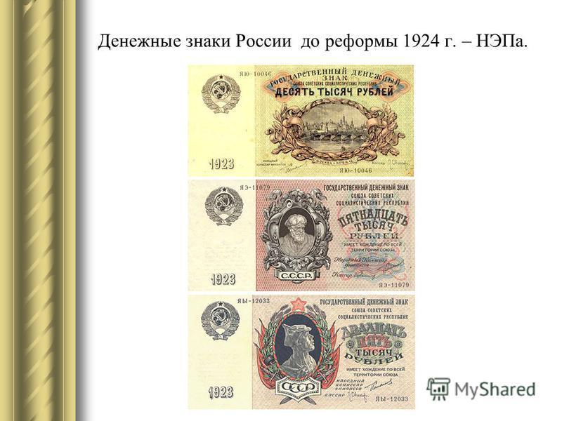 Денежные знаки России до реформы 1924 г. – НЭПа.