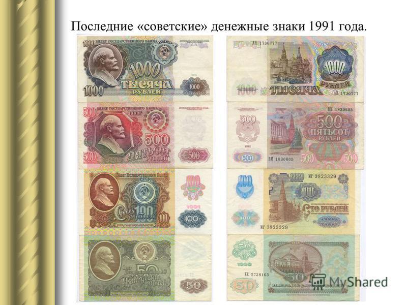 Последние «советские» денежные знаки 1991 года.