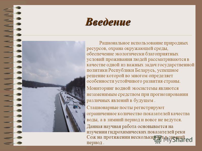 Введение Рациональное использование природных ресурсов, охрана окружающей среды, обеспечение экологически благоприятных условий проживания людей рассматриваются в качестве одной из важных задач государственной политики Республики Беларусь, успешное р