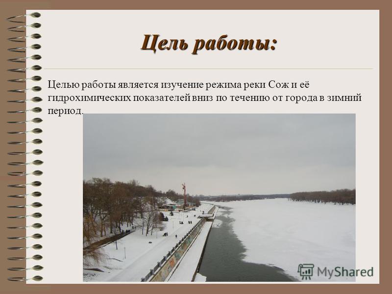 Цель работы: Целью работы является изучение режима реки Сож и её гидрохимических показателей вниз по течению от города в зимний период.