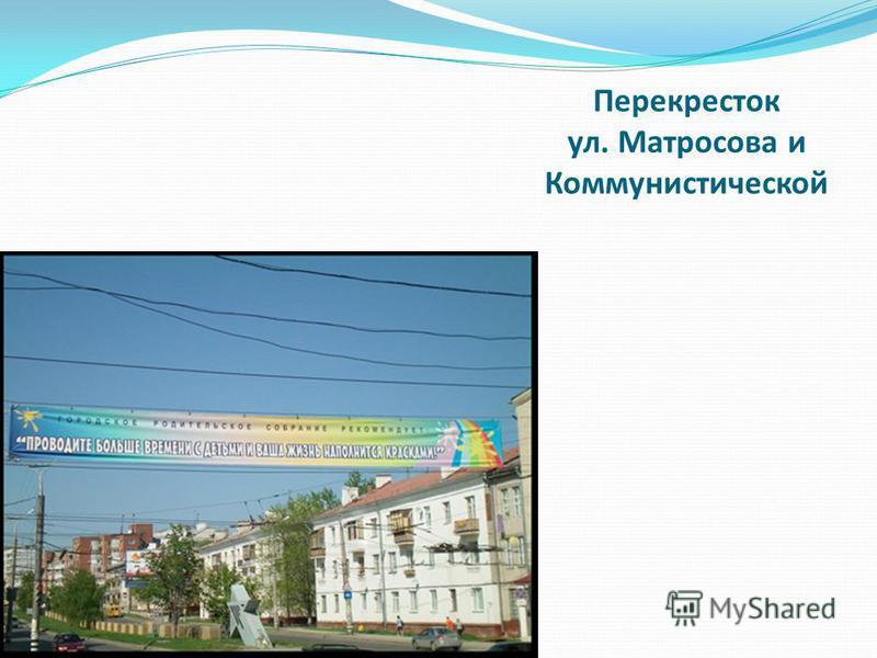 Перекресток ул. Матросова и Коммунистической