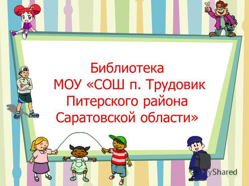 Библиотека МОУ «СОШ п. Трудовик Питерского района Саратовской области» 1