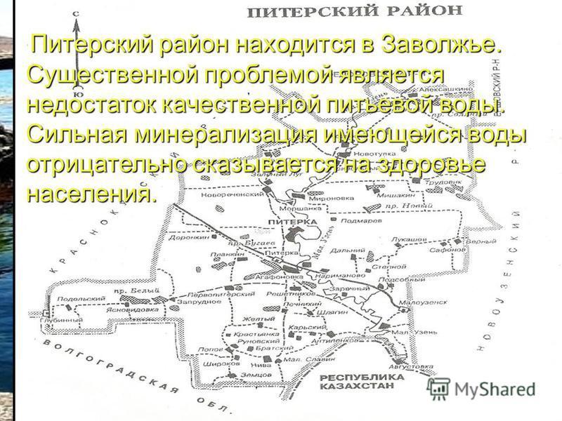 Питерский район находится в Заволжье. Существенной проблемой является недостаток качественной питьевой воды. Сильная минерализация имеющейся воды отрицательно сказывается на здоровье населения.