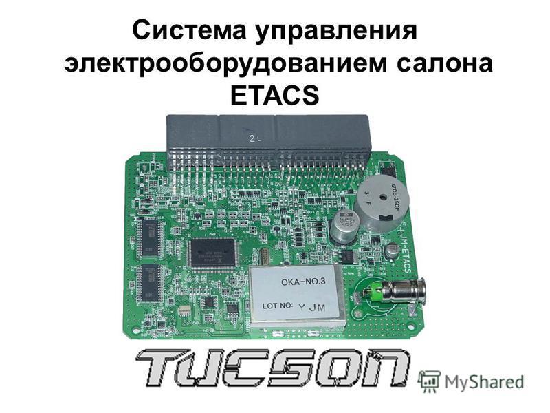 Система управления электрооборудованием салона ETACS