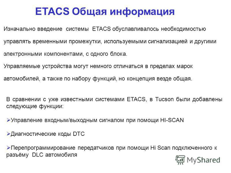 ETACS Общая информация Изначально введение системы ETACS обуславливалось необходимостью управлять временными промежутки, используемыми сигнализацией и другими электронными компонентами, с одного блока. Управляемые устройства могут немного отличаться