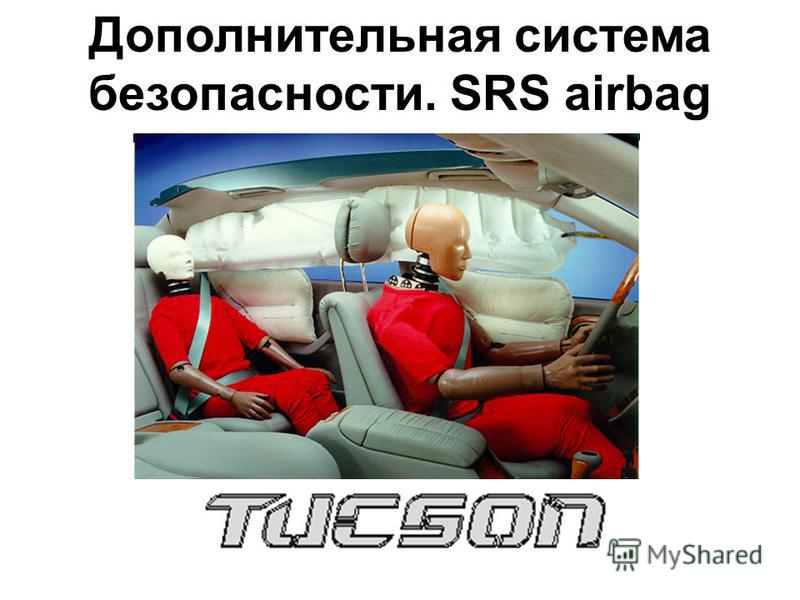 Дополнительная система безопасности. SRS airbag