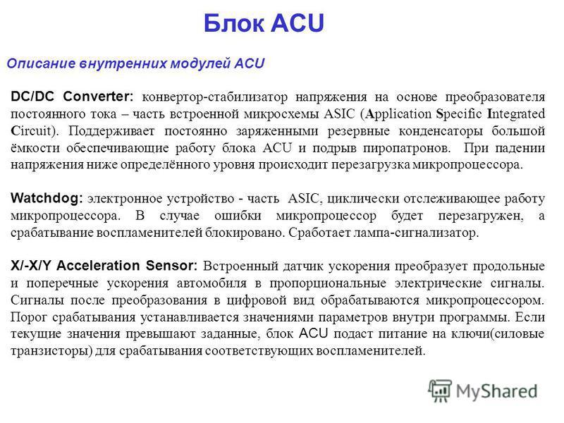 Описание внутренних модулей ACU DC/DC Converter: конвертор-стабилизатор напряжения на основе преобразователя постоянного тока – часть встроенной микросхемы ASIC (Application Specific Integrated Circuit). Поддерживает постоянно заряженными резервные к