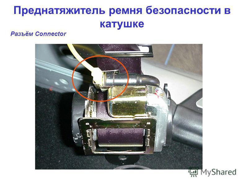 Разъём Connector Преднатяжитель ремня безопасности в катушке