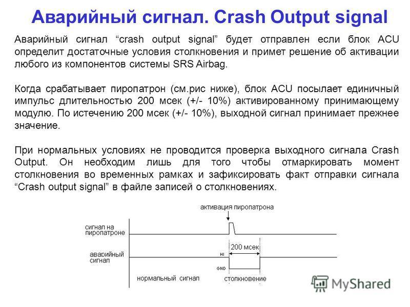 Аварийный сигнал. Crash Output signal Аварийный сигнал crash output signal будет отправлен если блок ACU определит достаточные условия столкновения и примет решение об активации любого из компонентов системы SRS Airbag. Когда срабатывает пиропатрон (