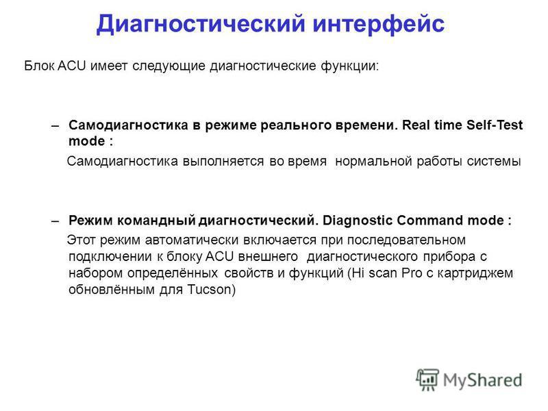 Блок ACU имеет следующие диагностические функции: –Самодиагностика в режиме реального времени. Real time Self-Test mode : Самодиагностика выполняется во время нормальной работы системы –Режим командный диагностический. Diagnostic Command mode : Этот