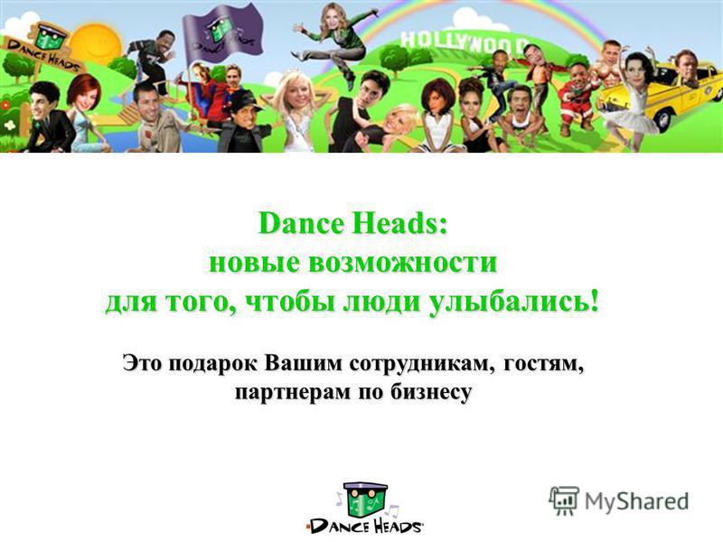 Dance Heads: новые возможности для того, чтобы люди улыбались! Это подарок Вашим сотрудникам, гостям, партнерам по бизнесу