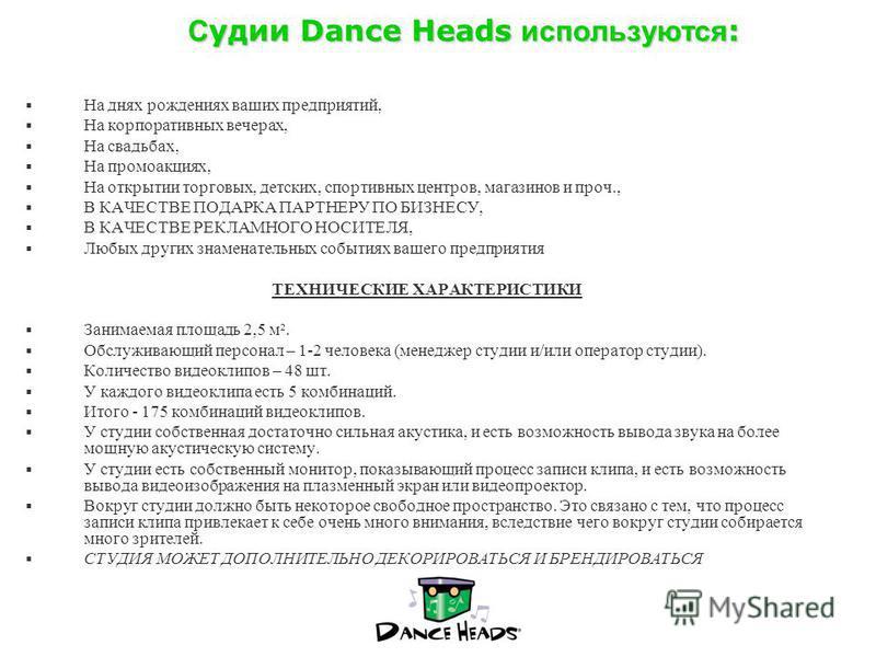 С удиви Dance Heads используются : На днях рождениях ваших предприятий, На корпоративных вечерах, На свадьбах, На промоакциях, На открытии торговых, детских, спортивных центров, магазинов и проч., В КАЧЕСТВЕ ПОДАРКА ПАРТНЕРУ ПО БИЗНЕСУ, В КАЧЕСТВЕ РЕ