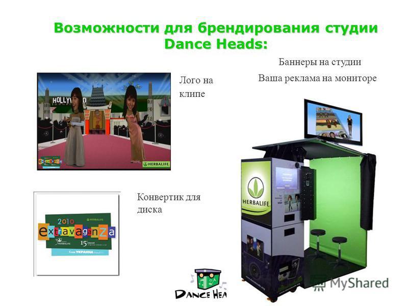 Возможности для брендирования студиви Dance Heads: Лого на клипе Баннеры на студиви Конвертик для диска Ваша реклама на мониторе