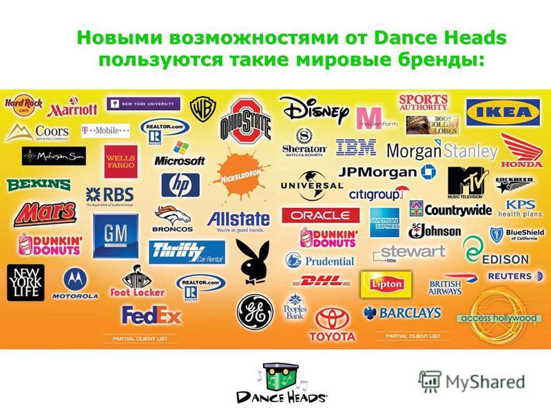 Новыми возможностями от Dance Heads пользуются такие мировые бренды: